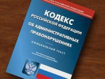 В Кодекс Российской Федерации об административных правонарушениях внесены изменения