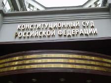 КС РФ обязал суды разбирать по существу налоговые претензии - Обзор прессы - TKS.RU