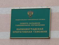 Оперативная таможня принимает поздравления!  - Новости таможни - TKS.RU