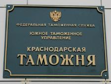 Краснодарские таможенники выявили невозврат в РФ более двухсот миллионов рублей - Криминал