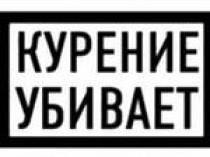 Россиян продолжат отучать от курения высокими ценами на сигареты и запретами - Экономика и общество