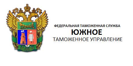 Более 100 миллиардов рублей перечислено в федеральный бюджет таможенными органами ЮТУ за 10 месяцев 2017 года.