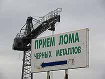 Прием против лома - Обзор прессы - TKS.RU