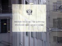 Счетная палата: ущерб от нарушений Минкульта при использовании бюджетных средств составил 57 млн рублей