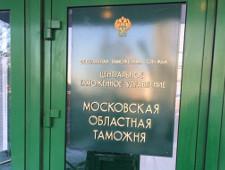 Московская областная таможня подвела итоги работы  в I полугодии 2017 года - Новости таможни
