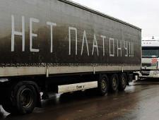 Забастовка дальнобойщиков будет идти по нарастающей - Логистика - TKS.RU