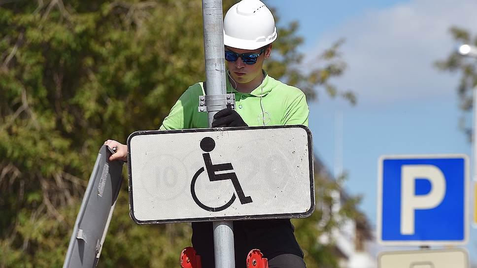 Инвалидам разрешат бесплатно парковаться в любом регионе России - Экономика и общество