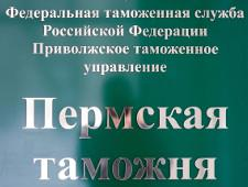 Пермская таможня и участники ВЭД обсудили практику применения нового таможенного законодательства - Новости таможни