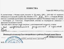 Военком попросил ФСБ заняться «повесткой» с требованием о смене веры призывником - Экономика и общество
