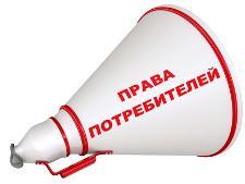 Одобрен Меморандум о сотрудничестве в сфере защиты прав потребителей