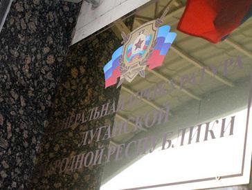 Полиция ЛНР арестовала всех сотрудников прокуратуры ЛНР