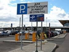 Пулково объявил об изменении условий парковки в аэропорту