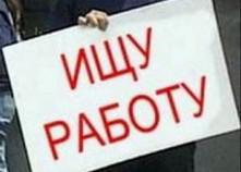 Безработица в России достигла исторического минимума с 1991 года