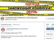Новосибирские таможенники заявили, что их именем прикрываются аферисты