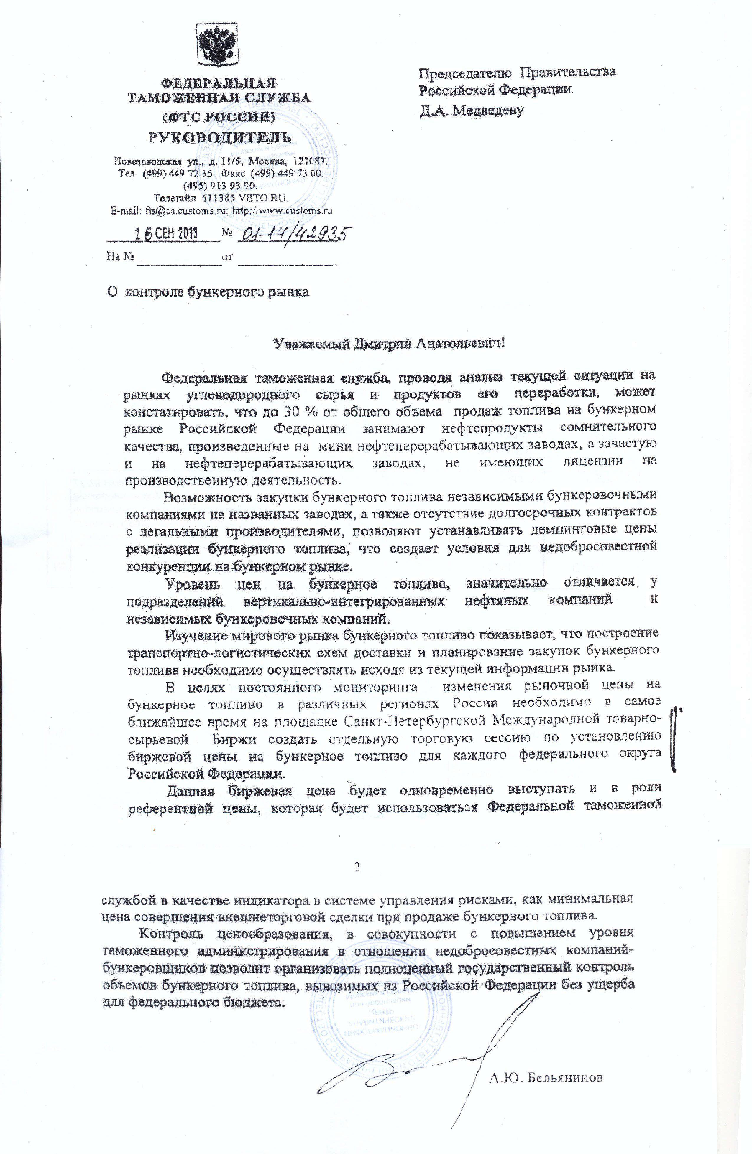 Проклятье цвета крови читать мангу на русском