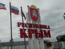 Крымские пограничники сообщили о росте пассажиропотока из Украины - Обзор прессы - TKS.RU