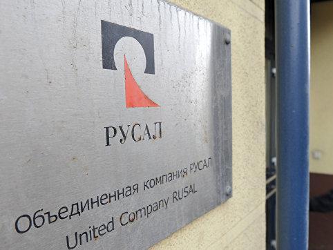 «Русал» объявил об отставке руководства компании