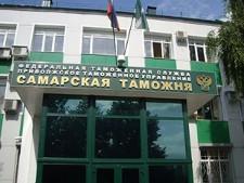 Самарская таможня перечислила в федеральный бюджет около 21 млрд рублей - Новости таможни - TKS.RU