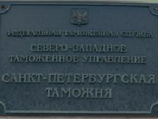 Cанкт-Петербургская таможня подвела итоги работы за 2016 год. - Новости таможни