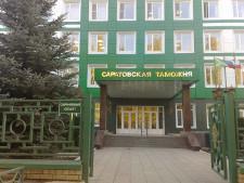В Саратовской таможне прошла встреча таможенных представителей региона - Новости таможни - TKS.RU