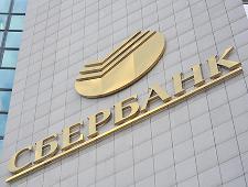 Сбербанк предложили лишить монополии на выплату пенсий военным