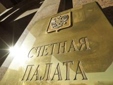 Счётная палата пригрозила перекрыть финансирование ФТС - Обзор прессы