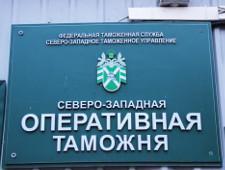 Северо-Западная оперативная таможня: международное правоохранительное сотрудничество - Новости таможни