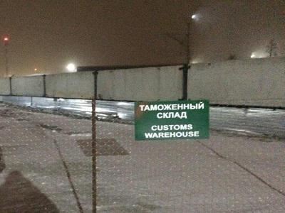 На Ямале открылся таможенный склад закрытого типа