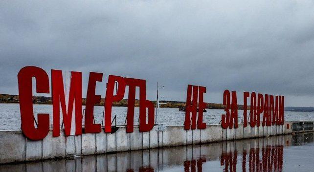 В Перми художник написал явку с повинной после акции «Смерть не за горами»