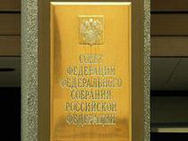Договор о Таможенном кодексе ЕАЭС ратифицирован Совфедом