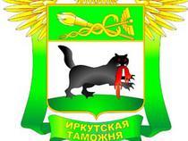 В Иркутской таможне определены лучшие таможенные посты по итогам работы за 2014 год - Новости таможни