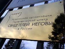 ЕС встал на защиту Свидетелей Иеговы в России - Экономика и общество - TKS.RU