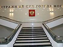 Суд в Москве подтвердил участие ФТС в антиконкурентном соглашении с 2 поставщиками ПО - Новости таможни - TKS.RU