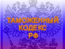 Депутаты готовят поправки в Таможенный кодекс - Новости таможни - TKS.RU
