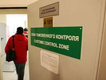 Хотите быть уверенными при пересечении границы – изучайте таможенные правила - Практикум - TKS.RU