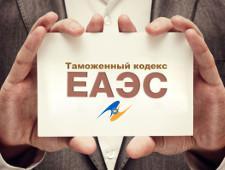 Cравнительный анализ положений главы 6 «Общие положения о таможенных платежах» ТК ЕАЭС и ТК ТС