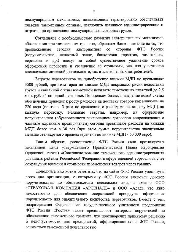 Дмитрия Медведева попросили вмешаться в кризисную ситуацию ...