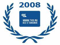 Таможенный портал «Таможня для всех» в 2008 году - Новости таможни - TKS.RU
