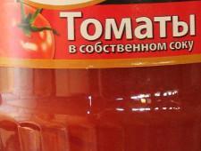 Находкинская таможня задержала 6 тонн консервированных томатов - Кримимнал - TKS.RU