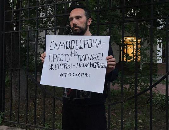 В Москве несколько сотен человек вышли на пикеты в поддержку сестер Хачатурян к зданию СК