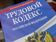 Путин подписал поправки в Трудовой кодекс об установлении неполного рабочего времени - Экономика и общество - TKS.RU