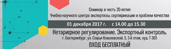 Семинар «Экспортный контроль» - Уральский федеральный университет