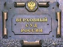 Верховный суд не проявил единогласия - TKS.RU