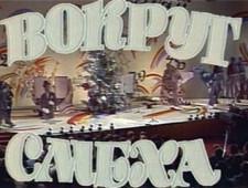 Первый канал спустя 25 лет возрождает передачу Вокруг смеха - Экономика и общество - TKS.RU