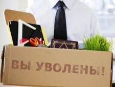 Число уволенных в связи с утратой доверия чиновников в РФ за 6 лет возросло в четыре раза - Экономика и общество