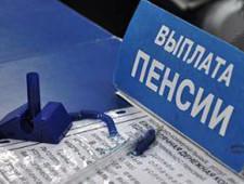 Решение о параметрах пенсионной системы будет принято в течение года - Экономика и общество - TKS.RU