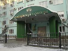 Ярославские таможенники и представители бизнеса обсудили Таможенный кодекс ЕАЭС