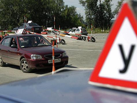 В ГИБДД решили изменить правила сдачи экзамена на водительские права