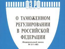 Минфином России предложена новая редакция Федерального закона О таможенном регулировании в Российской Федерации