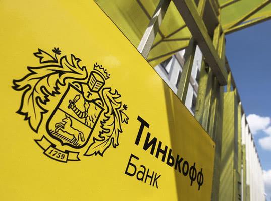 Тинькофф запустил сервис оплаты покупок в интернет-магазинах по частям - Экономика и общество